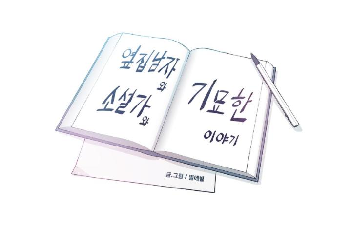 [웹툰 리뷰]옆집남자와 소설가와 기묘한 이야기 - 별에별