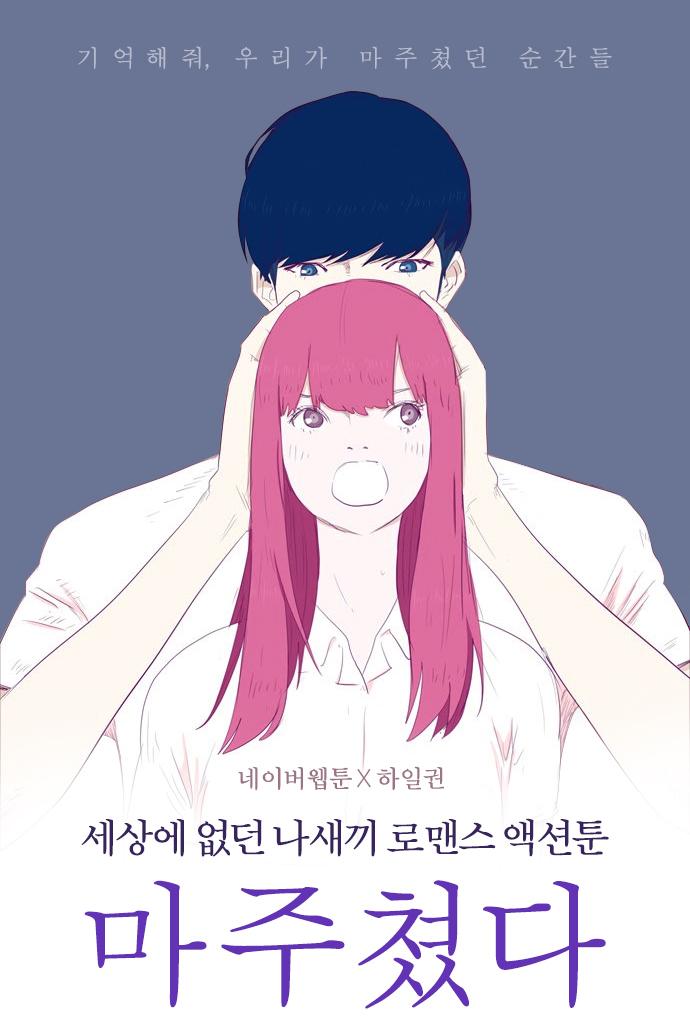 네이버 웹툰 '마주쳤다'. 한국 웹툰의 새로운 기술을 선보인 인터렉션툰