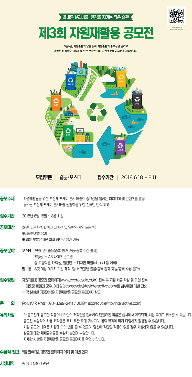 제3회 자원재활용 공모전 개최
