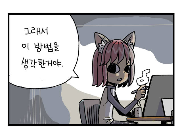 [웹툰 리뷰]단지 - 단지