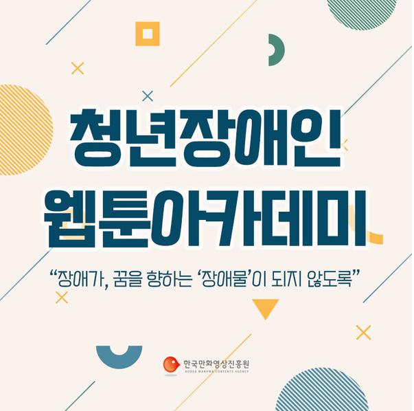 2021_청년장애인_웹툰아카데미.PNG
