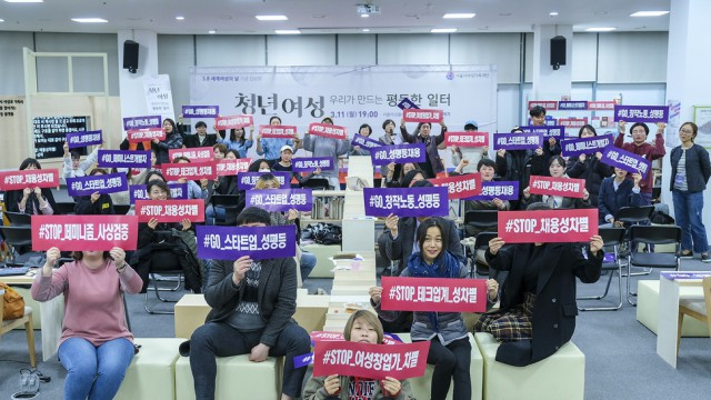 '청년여성-우리가 만드는 평등한 일터' 집담회=서울시여성가족재단