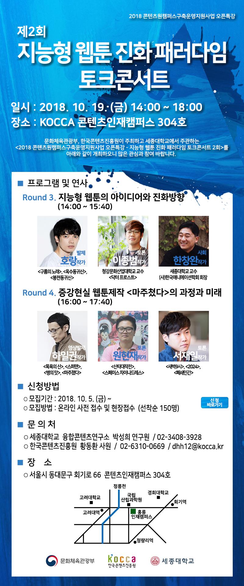 지능형웹툰진화패러다임토크콘서트