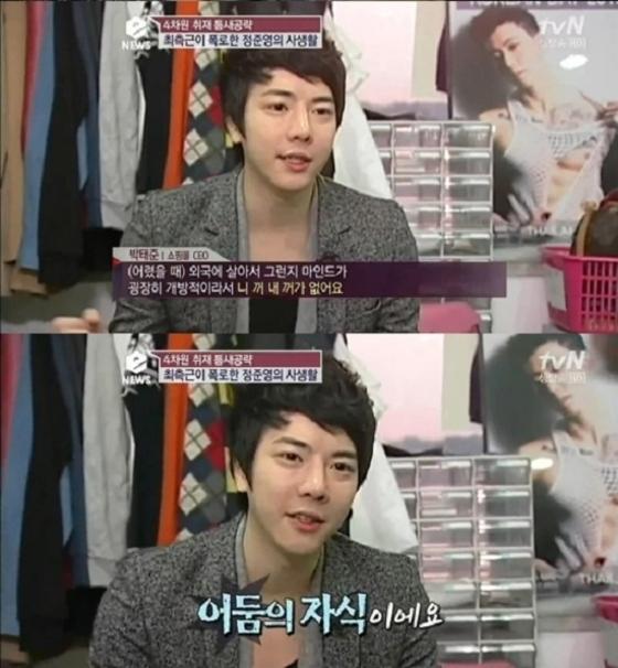 tvN 'E News' 1504화