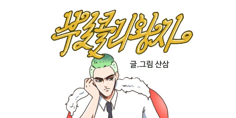 [웹툰 리뷰]부로콜리왕자 - 산삼