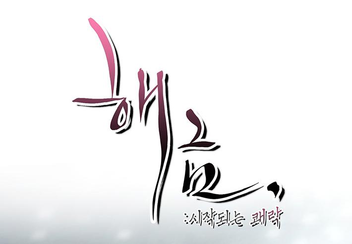 [웹툰 리뷰]해금 - 김흥건 도쿠하쿠
