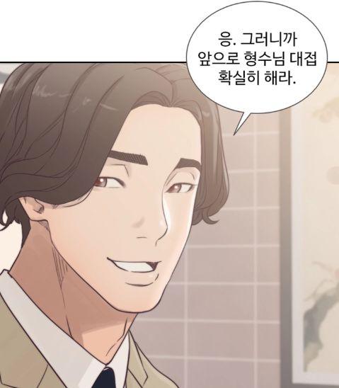 전여친 선배의 소개