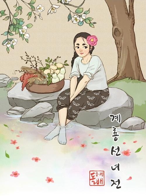 네이버 인기 웹툰 [계룡선녀전], 드라마로 나온다