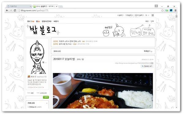 개호주밥블로그1.jpg