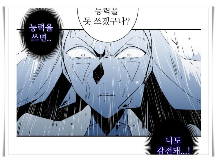 웹툰가이드_징벌소녀-감전.jpg