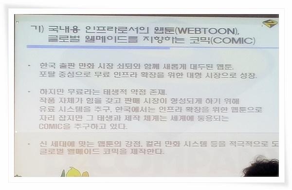 코믹GT-임달영편집장4.jpg