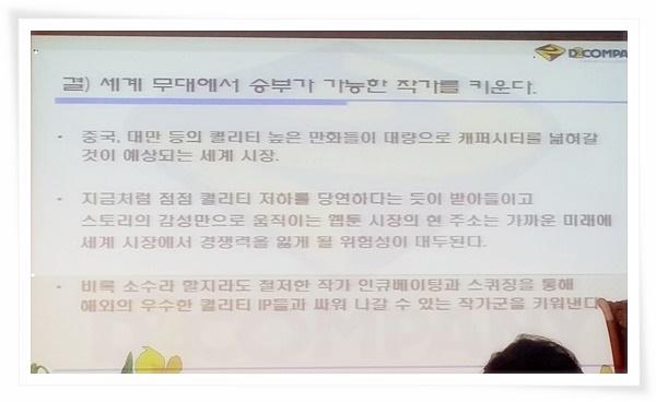 코믹GT-임달영편집장3.jpg