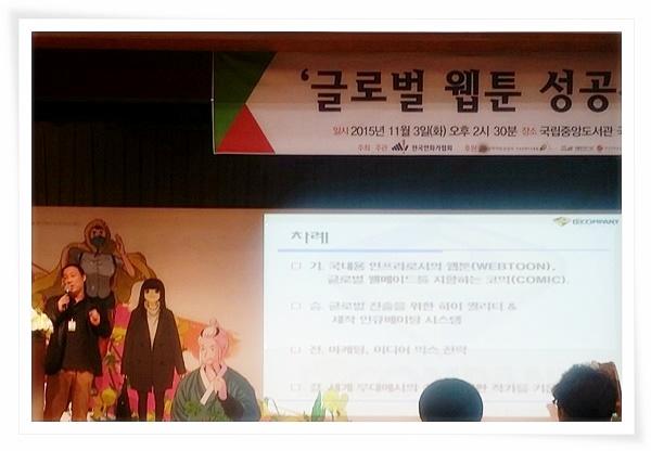 코믹GT-임달영편집장2.jpg